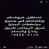 مخططات المنح شرق الرياض طريق رماح للبيع 3134