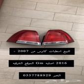 اسطبات كابرس 2007 - 2016 اصليه