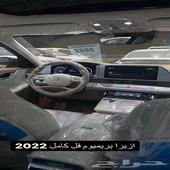 ازيرا بريميوم - سمارت - ميد 2022