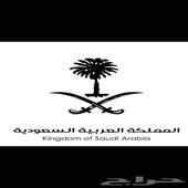رفع معاريض لامارة الرياض والديوان الملكي