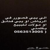 الي يبي موولات فنادق في الرياض للبيع او بيوت اوقصور يكلمني