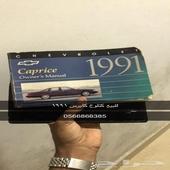كتلوج كابرس 1991