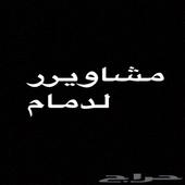 كداد مشاوير من الرياض