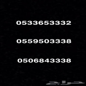 ارقام مميزه سواء