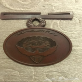 مداليه وسام التحرير