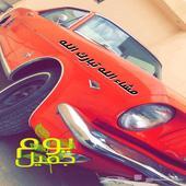 موستينج 1966 اتوماتيك V8 اللون اورنج داخليه اسود