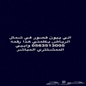 الي يبون قصور في الرياض في الشمال الرياض يكلمني