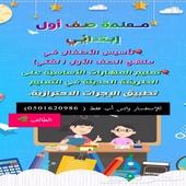 مدرسة خصوصية للمرحلة الإبتدائية