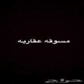 مسوقه عقاريه في القصيم