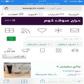 (سوق كوم.كوم ) موقع الإلكتروني للبيع