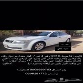 كابرس مديل 2010 نرجو الجديه عدم الازعاج 0508659763