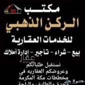 بيت للبيع في حي الراشدية في مكه