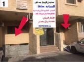 محل للايجار في حي العقربية في الخبر