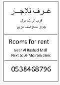 غرف للاجار بالقرب من الراشد مول