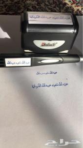 ختم القلم بخطوط مميزة (تخفيضات)