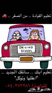 تدريب السائقين على قيادة السيارة