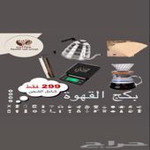 اقوى العروض على ادوات القهوة المختصة 2021