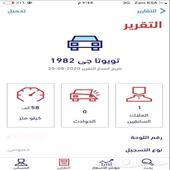 مخزن 1982