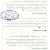 فحص السيارات قبل الشراء  الرياض