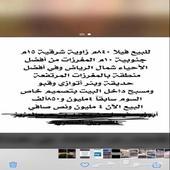 للبيع فله في شمال الرياض