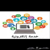 الخدمات الالكترونية العامة