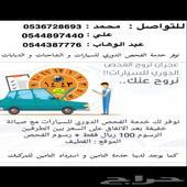نوفر لكم خدمة الفحص الدوري للسيارات والشاحنات والدبابات