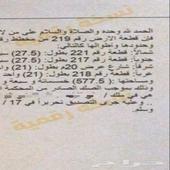 ارض للبيع الباحة -القرى-مخطط الناصف