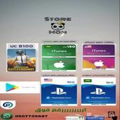 قوقل بلاي - ستور - ايتونز   وجميع البطاقات الالكترونية