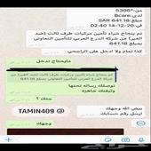 تامين سيارات باقل الاسعار