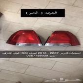 للبيع اسطبات كابرس اصليه و غطاء مكينه 2007 - 2013