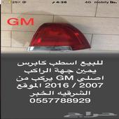 للبيع اسطب كابرس يمين 2007   2016اصلي GM اصطب كابرس
