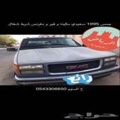 جمس موديل 1995 العيسى مكينه و قير و دفرنس شرط و البيع سمح