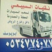 نقليات السبيعي لنقل السيارات ج أنحاء المملكة