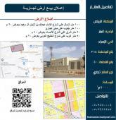 ارض للبيع في حي الزهراء في الرياض
