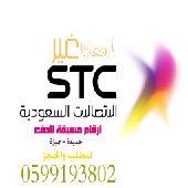 شرائح مسبقة الدفع STC