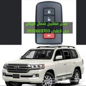 محل مفاتيح شمال الرياض حي العارض