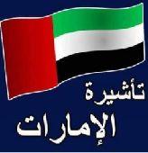 اقامات لدولة العربية المتحدة