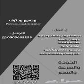 مصمم فلاتر سناب ومونتاج فيديوهات وشيلات وقصائد وغيرها