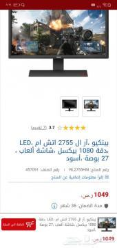 للبيع شاشة PC