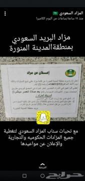 مزاد سيارات حكومية البريد السعودي