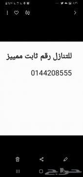 للتنازل رقم ثابت ممييز 0144208555