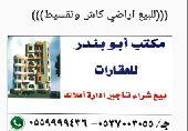 مخطط 3133المساحه 990شارع 15شرقي 125الف