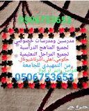 مدرس ومدرسة خصوصي يجون البيت 0557542904