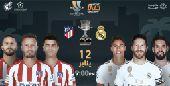 نهائي السوبر ( ريال مدريد X أتليتكو مدريد)