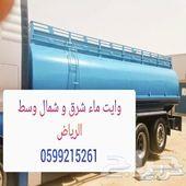 وايت ماء شرق و شمال وشروق الرياض حي الرمال حل