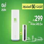 راوتر مجانا 5G مع باقة 299