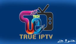 True IPTV PRO اشتراك سنة
