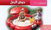 صندوق رمل للاطفال
