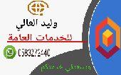 تسجيل المقيمين والسعوديين في مرسول كمندوب