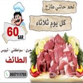 لحم حاشي بالكيلو